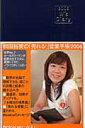和田裕美の「売れる!」営業手帳ネイビー(2006)
