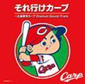 それ行けカープ 〜広島東洋カープ Stadium Sound Track [ (スポーツ曲) ]
