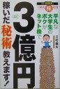 平凡な大学生のボクがネット株で3億円稼いだ秘術教えます!