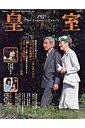皇室our imperial family(第28号)