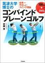 筑波大学博士のコンバインドプレーンゴルフ [ 安藤秀 ]