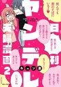 日刊ヤンデレ夫婦漫画 2 (ジーンピクシブシリーズ) [ キュン妻 ]