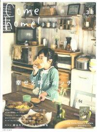 Comehome!Vol.38[住まいと暮らしの雑誌編集部]