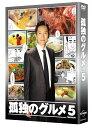 「孤独のグルメSeason5」 DVD-BOX [ 松重豊 ]