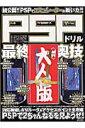 大人版PSP最終奥技ドリル