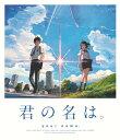 【先着特典】「君の名は。」Blu-rayスタンダード・エディション(特製フィルムしおり付き)【...