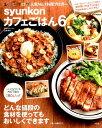 syunkonカフェごはん(6) (e-mook) [ 山本ゆり ]