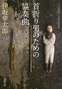 送料無料/首折り男のための協奏曲/伊坂幸太郎