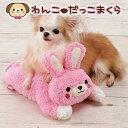 ボンビアルコン わんこ だっこまくら ウサギ 犬 おもちゃ ぬいぐるみ 関東当日便
