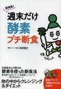 【新品】【本】新発見!週末だけ酵素プチ断食 鶴見隆史/著