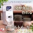 プレミアムヨーグルトメーカー IYM-012-W送料無料 ヨーグルトメーカー プレミアム 牛乳...