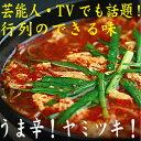 桝元・辛麺はまとめ買いがお得!辛麺(黒)10食買っておまけ付き【黒10+なんこつ2】