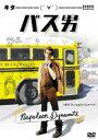 バス男(期間限定) ◆20%OFF!