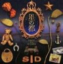 シド/星の都(通常版)(CD)