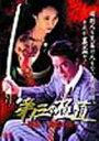 新・第三の極道〜裏盃・流血の掟〜(DVD)