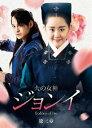 《送料無料》火の女神ジョンイ<ノーカット完全版> DVD-BOX 第三章(DVD)