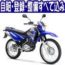 【輸入新車 デュアルパーパス125cc】YAMAHA XTZ125 【ダイレクトインポート】