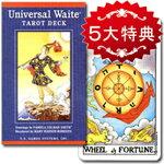 タロットカード☆ユニバーサル・ウェイト・タロット☆UNIVERSAL WAITE TAROT〜...