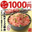 【送料無料】天然マグロの粗挽きネギトロ200g 2セット以上でオマケも!便利な小分けパック【ま...