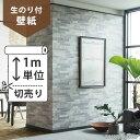 壁紙 のり付 クロス生のり付き壁紙/シンコール シック BA6226、BA6227(販売単位1...
