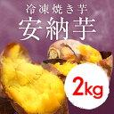 冷凍焼き芋  安納芋 2kg  アイス感覚で食べれます。     紅はるかもあります。鹿児島県...