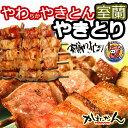 焼き鳥/やきとん 北海道産生豚肩ロース串炭火焼(炭焼) 塩焼き 50本【室蘭焼き鳥】