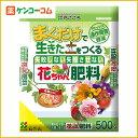 花ごころ 花ちゃん肥料 500g[花ごころ 肥料]