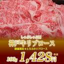 神戸牛 リブロース しゃぶしゃぶ用 100g【RCP】