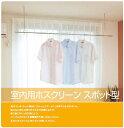 【送料無料】川口技研 室内用ホスクリーン SPC-W 2本【楽天最安値に挑戦】