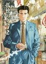 【在庫あり/即出荷可】【新品】孤独のグルメ (1-2巻 最新刊) 全巻セット