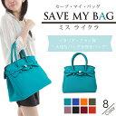 新モデル セーブ・マイ・バッグ 【SAVE MY BAG】 ミス ライクラ セーブマイバッグ