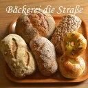 【送料無料】ドイツ産ライ麦&国産小麦!無添加ドイツパン&ベーグルお試し6種セット [ハロウィン...