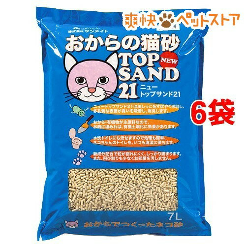 猫砂 ニュートップサンド21(7L*6コセット)【HLS_DU】 /[猫砂 おから ねこ砂 ネコ砂 ペット用品]【送料無料】:爽快ペットストア