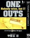 ONE OUTS 15【電子書籍】[ 甲斐谷忍 ]