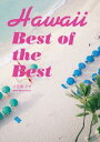 Hawaii Best of the Best【電子書籍】[ 小笠原リサ ]