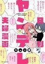 日刊ヤンデレ夫婦漫画【電子書籍】[ キュン妻 ]