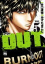 OUT 5【電子書籍】[ みずたまこと ]