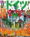 るるぶドイツ ロマンチック街道(2016年版)【電子書籍】