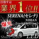 NISSAN C26セレナ LEDルームランプ/SUZUKI ランディ LEDルームランプ 前期 後期取付可 超豪華 LED ...