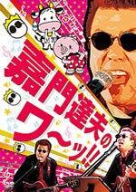 DVD「嘉門達夫のワーッ!!」