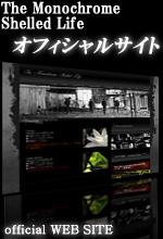 The Monochrome Shelled Lifeオフィシャルサイト