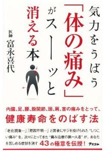 気力をうばう「体の痛み」がスーッと消える本