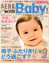 AERA with Baby 2014年2月号