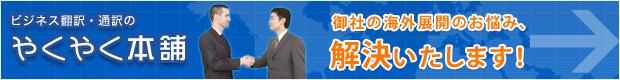 ビジネス翻訳・通訳の「やくやく本舗」