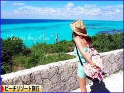 にほんブログ村 旅行ブログ 海外ビーチリゾート旅行へ