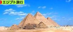 にほんブログ村 旅行ブログ エジプト旅行へ