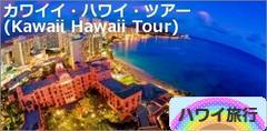 にほんブログ村 旅行ブログ ハワイ旅行へ