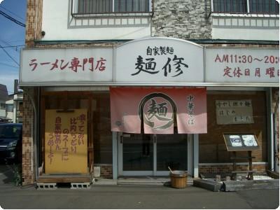 札幌_豊平_月寒中央_自家製麺_麺修_001.JPG