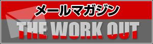 メールマガジン【THEWORKOUT】