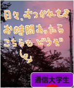 にほんブログ村 大学生日記ブログ 通信大学生へ